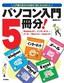 パソコン入門5冊分! <Windows 8.1+インターネット+メール+Word 2013+Excel 2013>