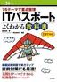 [表紙]平成<wbr/>26<wbr/>年度 76<wbr/>テーマで要点整理 IT<wbr/>パスポートのよくわかる教科書 CBT<wbr/>対応