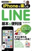 [表紙]今すぐ使えるかんたんmini<br/>iPhone<wbr/>で楽しむ<wbr/>LINE 基本&<wbr/>便利技