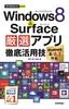 今すぐ使えるかんたんmini Windows 8 & Surface 厳選アプリ徹底活用技