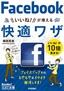 [表紙]今すぐ使えるかんたん文庫<br/>Facebook いいね!が増える 快適ワザ