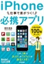 [表紙]今すぐ使えるかんたん文庫<br/>iPhone 仕事で差がつく<wbr/>! 必携アプリ