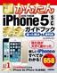 今すぐ使えるかんたん iPhone 5s/5c完全ガイドブック 困った解決&便利技[iOS 7対応版]