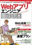 Webアプリエンジニア養成読本[しくみ、開発、環境構築・運用…全体像を最新知識で最初から!]