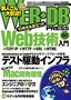 [表紙]WEB+DB PRESS Vol.80