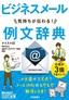 [表紙]今すぐ使えるかんたん文庫<br/>ビジネスメール 気持ちが伝わる! 例文辞典