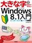 [表紙]大きな字でわかりやすい<br/>Windows 8.1<wbr/>入門<br/><span clas