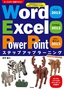 Word 2013 Excel 2013 PowerPoint 2013 ステップアップラーニング