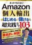 [表紙]ネットでらくらく! Amazon<wbr/>個人輸出 はじめる&<wbr/>儲ける 超実践テク<wbr/>103