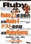 [表紙]Ruby<wbr/>徹底攻略