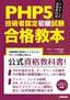 [表紙]PHP<wbr/>公式資格教科書 PHP5<wbr/>技術者認定初級試験 合格教本