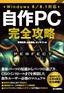 [表紙]自作<wbr/>PC 完全攻略 Windows 8<wbr/>/<wbr/>8.1<wbr/>対応