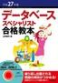 [表紙]平成<wbr/>27<wbr/>年度データベーススペシャリスト合格教本