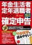 [表紙]年金生活者・<wbr/>定年退職者のための確定申告 平成<wbr/>27<wbr/>年<wbr/>3<wbr/>月締切分