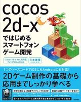 [表紙]cocos2d-xではじめるスマートフォンゲーム開発 [cocos2d-x Ver.3対応] for iOS/Android