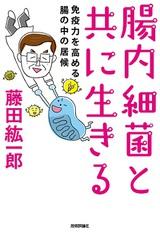 [表紙]腸内細菌と共に生きる ---免疫力を高める腸の中の居候---