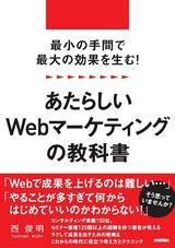 [表紙]最小の手間で最大の効果を生む! あたらしいWebマーケティングの教科書