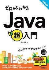 [表紙]ゼロからわかる Java超入門 [改訂新版]