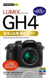 [表紙]今すぐ使えるかんたんmini LUMIX GH4 基本&応用撮影ガイド