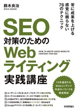[表紙]SEO対策のための Webライティング実践講座