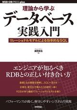 [表紙]理論から学ぶデータベース実践入門 ―― リレーショナルモデルによる効率的なSQL
