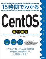 [表紙]15時間でわかるCentOS集中講座