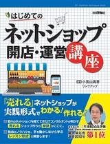 [表紙]はじめてのネットショップ 開店・運営講座