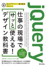 [表紙]jQuery 仕事の現場でサッと使える! デザイン教科書