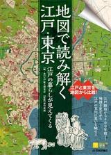 [表紙]江戸の暮らしが見えてくる 地図で読み解く江戸・東京