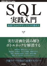 [表紙]SQL実践入門 ──高速でわかりやすいクエリの書き方