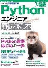 [表紙]Pythonエンジニア養成読本[いまどきの開発ノウハウ満載!]