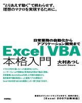 [表紙]Excel VBA 本格入門 ~日常業務の自動化からアプリケーション開発まで~