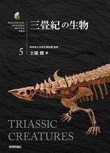 [表紙]三畳紀の生物