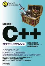 [表紙]改訂新版 C++ポケットリファレンス