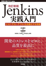 [表紙]改訂新版Jenkins実践入門 ――ビルド・テスト・デプロイを自動化する技術
