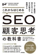 [表紙]これからはじめるSEO 顧客思考の教科書 〜ユーザー重視のWebサイトを5つの視点で実現する