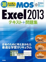[表紙]30レッスンで絶対合格! Microsoft Office Specialist Excel 2013 テキスト+問題集