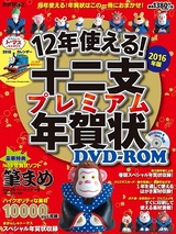 [表紙]12年使える! 十二支プレミアム年賀状 DVD-ROM 2016年版