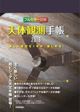 [表紙]天体観測手帳2016