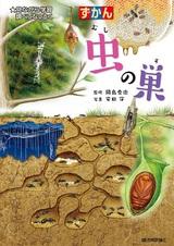 [表紙]ずかん 虫の巣