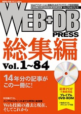 [表紙]WEB+DB PRESS総集編[Vol.1~84]