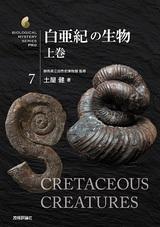 [表紙]白亜紀の生物 上巻