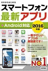 [表紙]ゼロからはじめる スマートフォン最新アプリ Android対応 2016年版