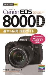 [表紙]今すぐ使えるかんたんmini Canon EOS 8000D 基