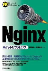 [表紙]Nginx ポケットリファレンス