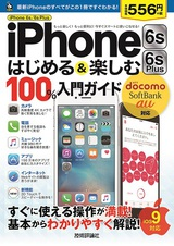 [表紙]iPhone 6s/6s Plus はじめ