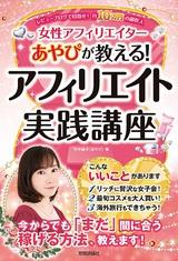 [表紙]アフィリエイト実践講座 ~あやぴが教えるレビューブログで目指せ!月10万円の副収入