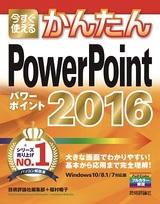 [表紙]今すぐ使えるかんたん PowerPoint 2016