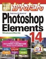 [表紙]今すぐ使えるかんたん Photoshop Elements 14