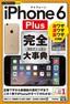 [表紙]今すぐ使えるかんたんPLUS+<br/>iPhone 6 Plus 完全大事典